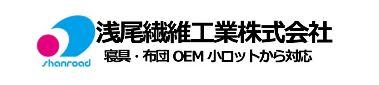 浅尾繊維工業ロゴ
