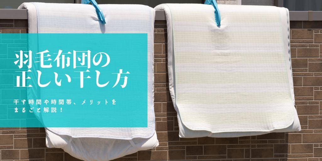 羽毛布団の干し方のイメージ