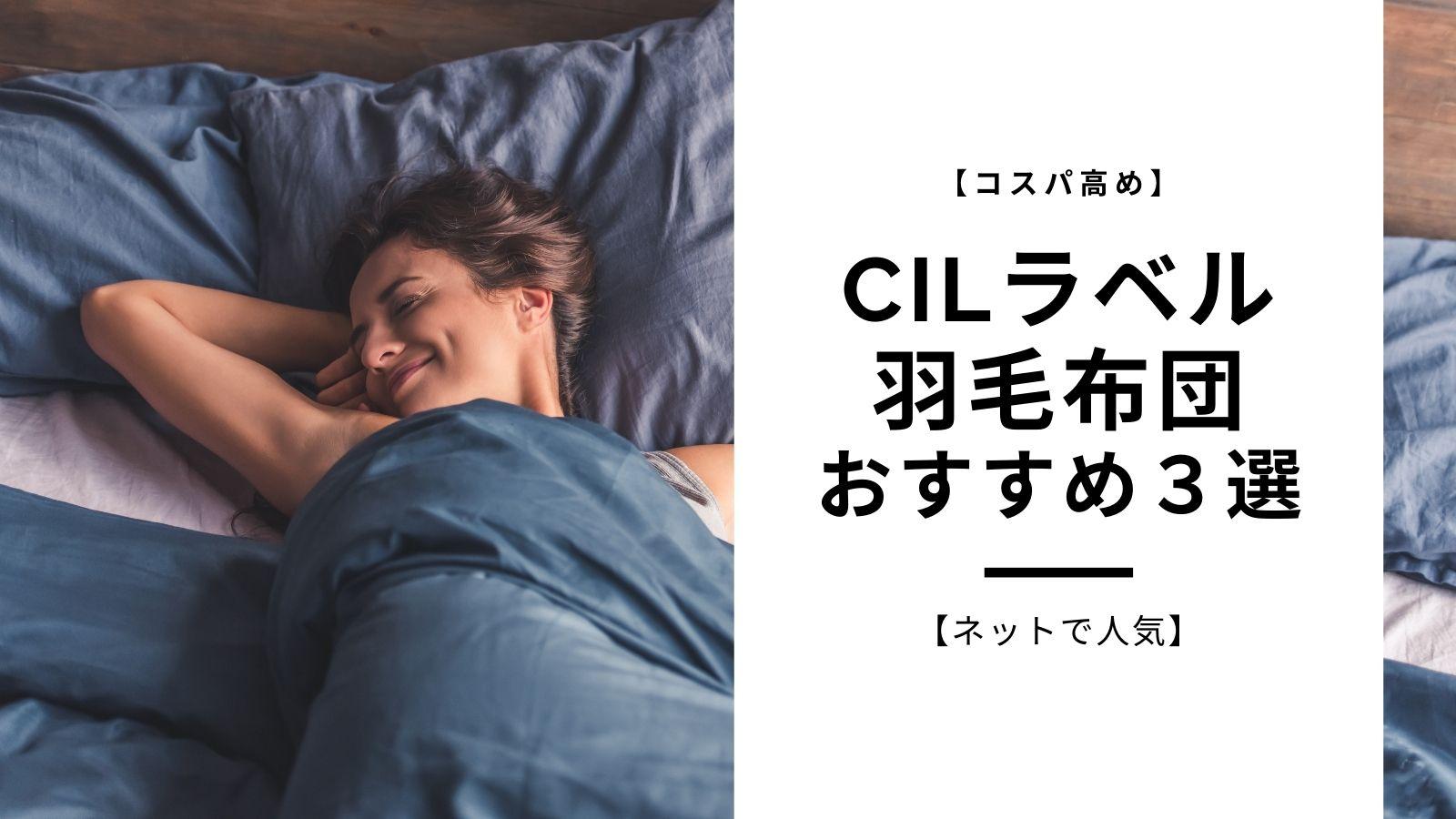 CILラベル羽毛布団おすすめアイキャッチ